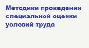Методика СОУТ