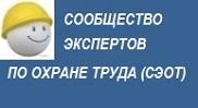 Сообщество специалистов по охране труда